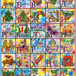 Jigsaw puzzle: New Year's alphabet